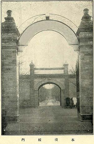 Beijing Jiaotong University - The Old Gate pictured in 1920.