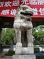 Black Dragon Pool gate lion.JPG