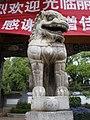 Black Dragon Pool gate lion.JPG