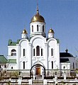 Cathedral of the Nativity, Tiraspol.jpg