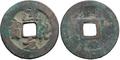 China Cash Coin Taizong AE1 Hartill16.29.xcf