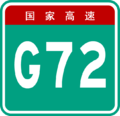 China Expwy G72 sign no name.png