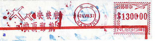 China PR stamp type BA1aa.jpg