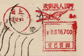 China stamp type DC2.jpg