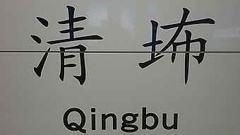 CingBou Station WORD.jpg