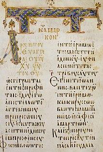 Textual variants in the Gospel of Mark