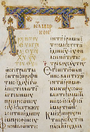 Messianic Secret - A 9th-century Gospel of Mark, from Codex Boreelianus.