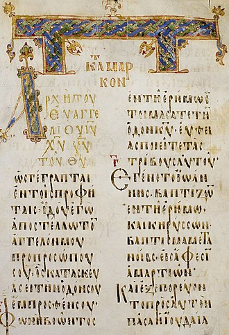 Byzantine text-type - Codex Boreelianus, Byzantine manuscript, member of the Family E