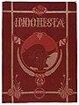 Collectie NMvWereldculturen, TM-5663-1090, Wandkleed- Katoenen nationalistisch wandkleed met buffel, grote letters, globe en Indonesische vlaggen, ca. 1944.jpg