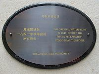 Commemorative Plaque for the Original Waterfront in 1841.jpg