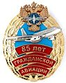 Commemorative badge for 85 years of civil aviation.jpg