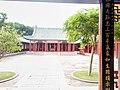 Courtyard of Koxinga Museum.jpg