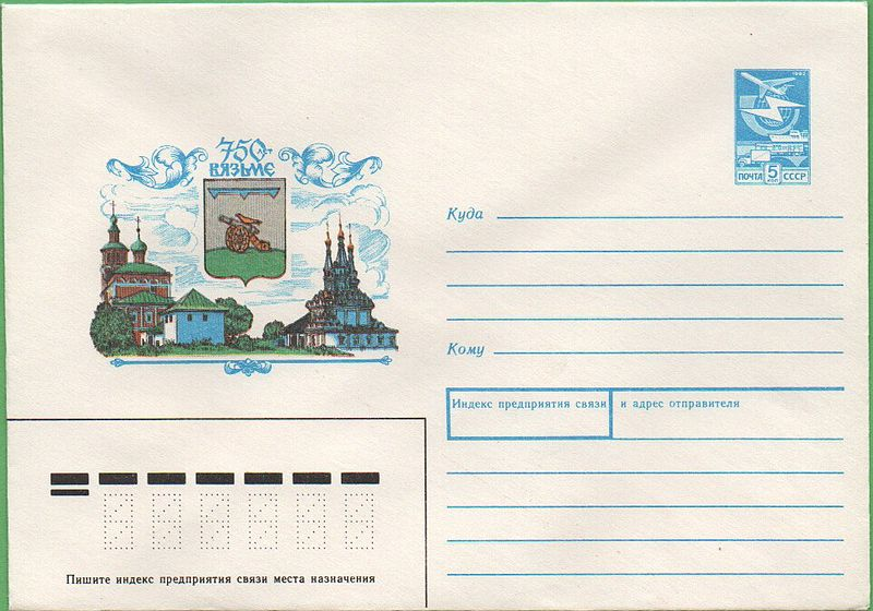 File covers of the soviet union 1989 vyazma wikimedia commons - Article 673 code civil ...