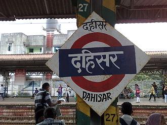 Dahisar railway station - Dahisar Railway station