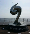 Dokdo Stone sculpture.png