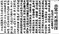 DongAIlBo-1923-7-29-KimGyeongCheon11.JPG