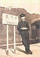Dr.Hung at platform of Shinhokuto Station.jpg