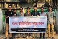 Ekushey Wiki gathering in Sylhet, 2018 - 1.jpg