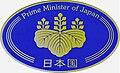 Emblem of the Prime Minister of Japan.jpg