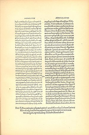 Textus Receptus - The last page of the Erasmian New Testament (Rev 22:8-21)