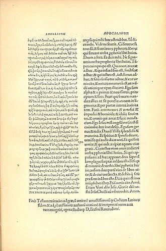 Novum Instrumentum omne - The last page of the Erasmian New Testament (Rev 22:8-21)