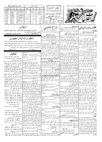 File:Ettelaat13061220.pdf