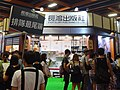 Ever Glory Publishing booth male staff at the end of visitors 20180818.jpg