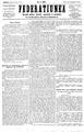 Federațiunea 1870-01-02, nr. 1.pdf