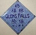 Fire mark for Glens Falls Insurance Company in Glens Falls, New York.jpg