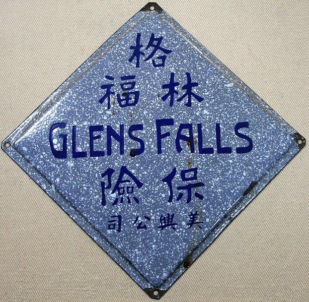 File:Fire mark for Glens Falls Insurance Company in Glens Falls, New York.jpg