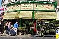 Florist - geograph.org.uk - 313388.jpg