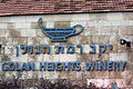Golan Heights Winery 02.jpg