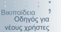 Greek Wikipedia tutorial.png