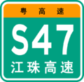 Guangdong Expwy S47 sign with name.png