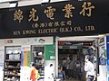 HK 上環 Sheung Wan 蘇杭街 Jervois Street 06 electric lamp shop.JPG