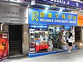 HK 永和街 17-19 Wing Wo Street 偉興商業中心 Wai Hing Commercial Centre 信業文具 Reliance Stationery Centre June-2012.JPG