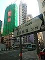 HK 西營盤 Sai Ying Pun 皇后大道西 Queen's Road West 博扶林道 Pokfulam Road view 藝里坊1號 One Artlane construction site October 2018 LGM 01.jpg