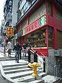 HK 59 Hollywood Road n Peel Street WahTung.JPG