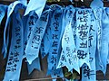 HK Admiralty Tamar Square Ribbon message 034 Blue 9-Sept-2012.JPG