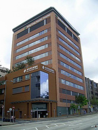 Hong Kong Baptist Hospital - Image: HK HKBH Junction Road New Block