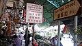HK MongKok Flower Market Road shop 園藝街 Yuen Ngai Street name sign Apr 2015 RedMi.jpg