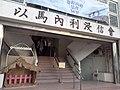 HK SSP 長沙灣 Cheung Sha Wan 發祥街 Fat Tseung Street Immanuel Baptist Church Au Shue Hung Social Service Building Fortune Street December 2019 SS2.jpg