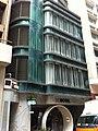 HK Sheung Wan 141 Bonham Strand 尚豪酒店 So Hotel facade Feb-2013.JPG