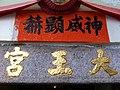 HK Stanley Main Street 赤柱大王宮 temple name sign Nov-2012.JPG