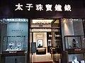 HK TST 尖沙咀 Tsim Sha Tsui 漢口道 Hankow Road shop March 2020 SSG 02.jpg