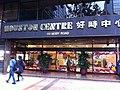 HK TST East 63 Mody Road Houton Centre name sign entrance Nov-2012.JPG