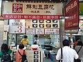 HK TW 荃灣 Tsuen Wan 路德圍 Lo Tak Court shop food 荳腐花 near Hoi Pa Street n 安榮街 On Wing Street shop May 2020 SS2 03.jpg