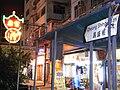 HK Yuen Long 元朗 Castle Peak Road night 昌盛徑 Cheong Shing Path sign.jpg