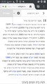 Hebrew Wikipedia Ramat Beit Hakerem Mobile VisualEditor Android Firefox Screenshot 2015-09-24.png