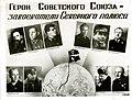 Heroes of the Soviet Union, June 1937 postcard.jpg